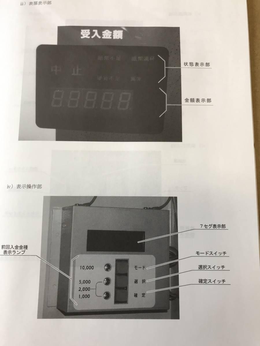 両替機取説 SH-242_画像3
