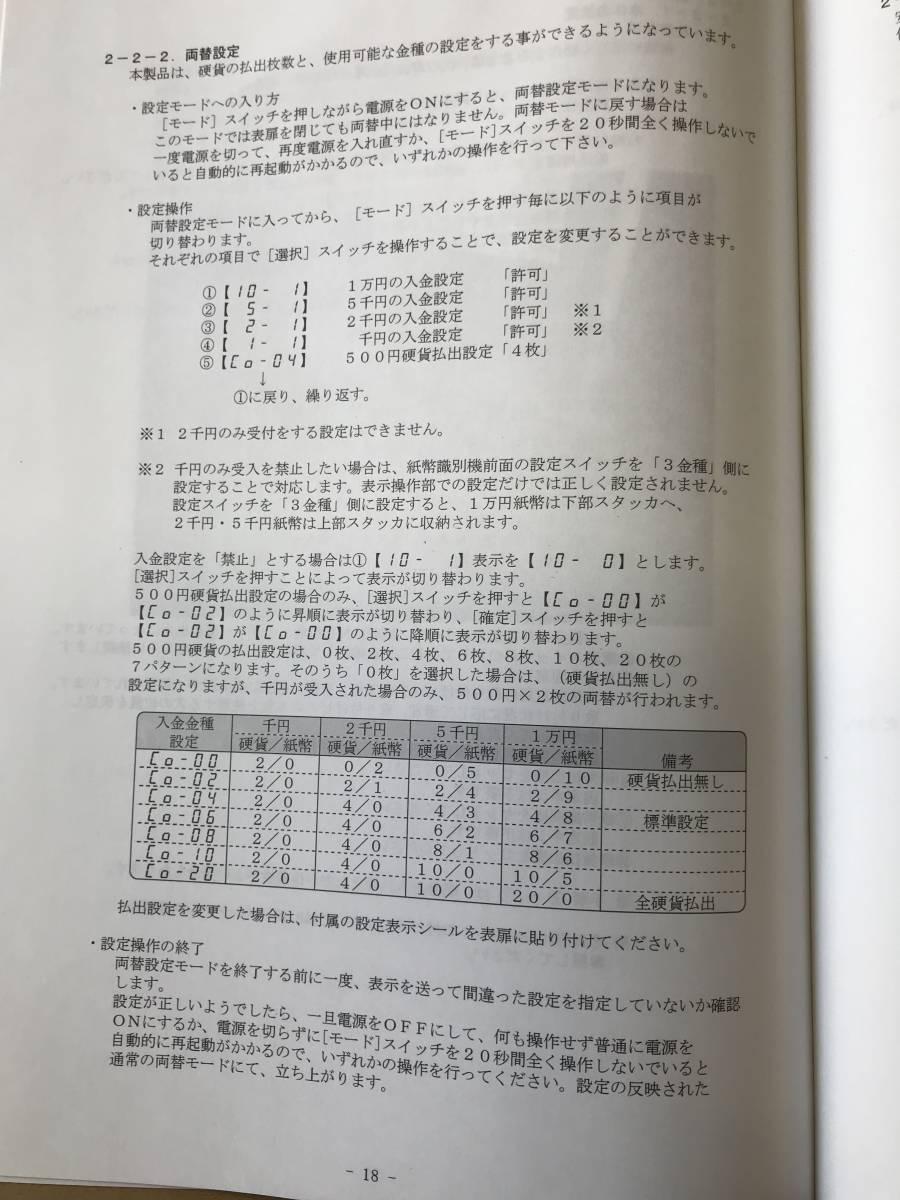 両替機取説 SH-242_画像4