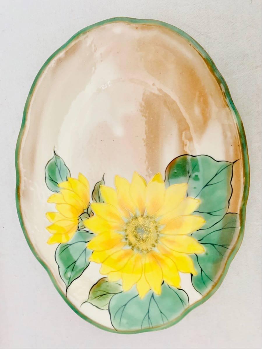 清水焼 京焼 土渕 陶あん ひまわり 飾り皿中皿 器