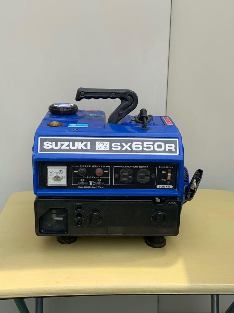 【ジャンク】SUZUKIスズキ 発電機/SX650R、ブラシレス 小型発電機 60Hz、動作未確認現状品
