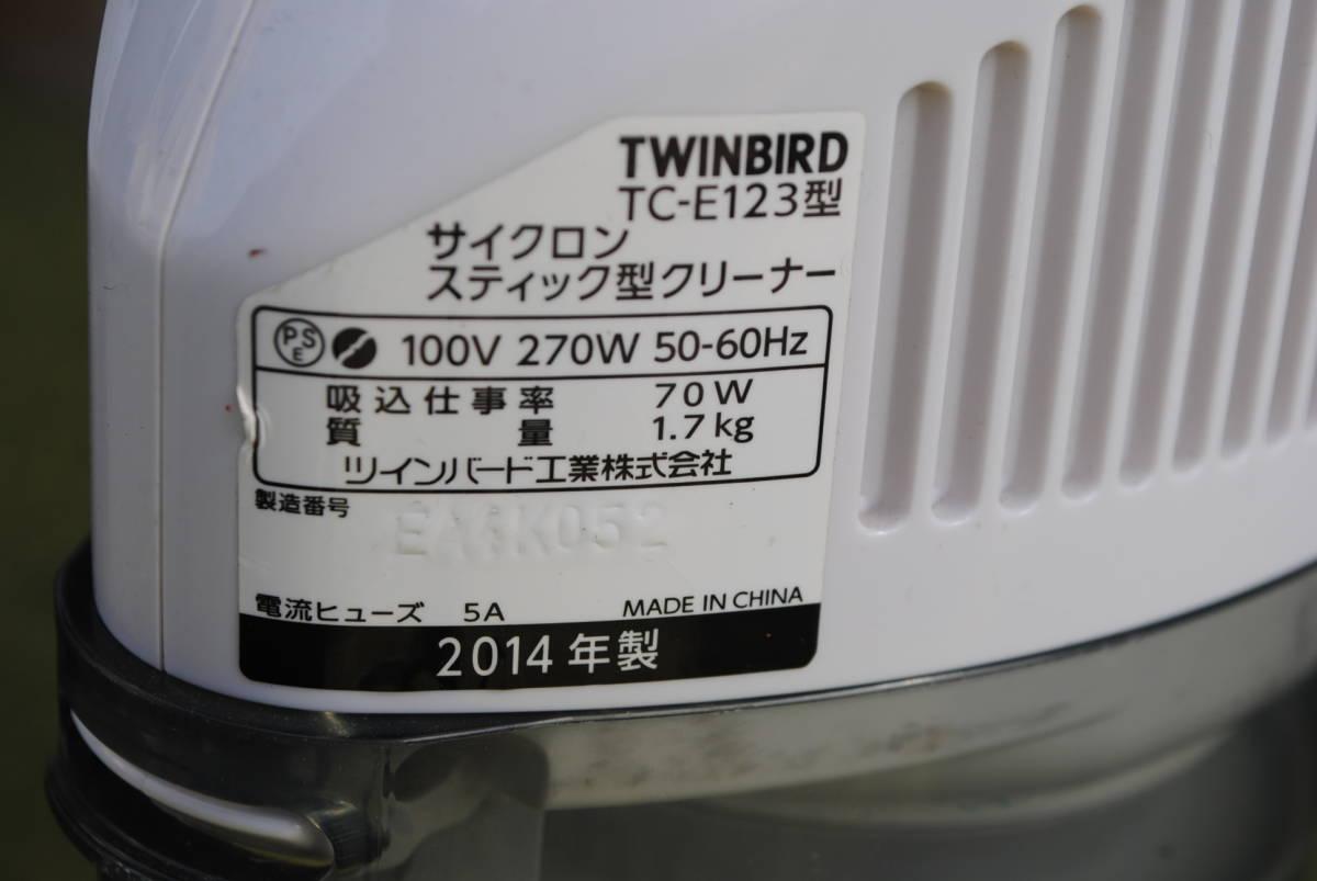 W750 ツインバード スティッククリーナー2台セット◆TWINBIRD/TC-E123SBK/2WAY/サイクロン/2014年製/2017年製/掃除機/未使用に近い◇_画像8