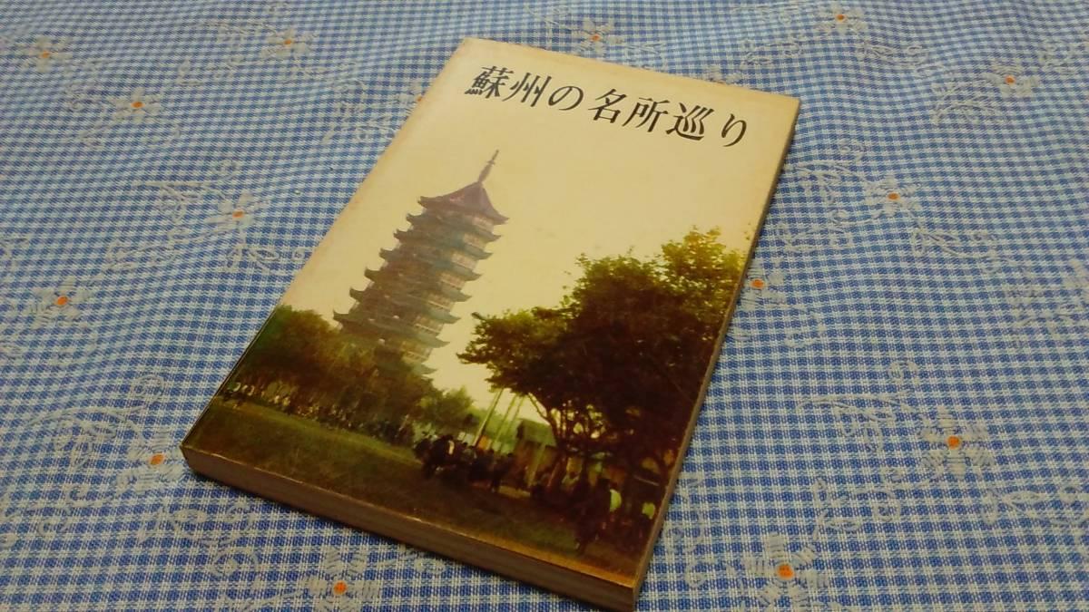 送料込み 本 1983年(昭和58年)初版 蘇州の名所めぐり 写真集 中国 昭和 レトロ 古い 昔 歴史 写真 中国旅行