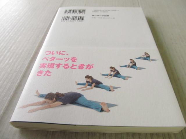 どんなに体がかたい人でもベターッと開脚できるようになるすごい方法 Eiko 開脚の女王_画像4