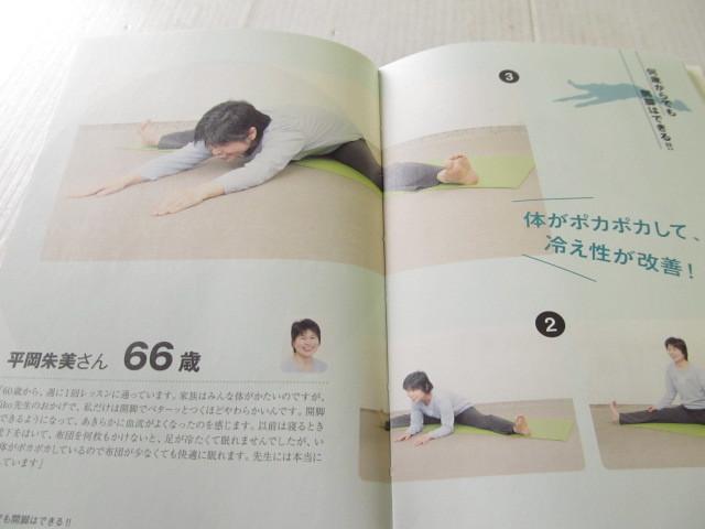 どんなに体がかたい人でもベターッと開脚できるようになるすごい方法 Eiko 開脚の女王_画像2