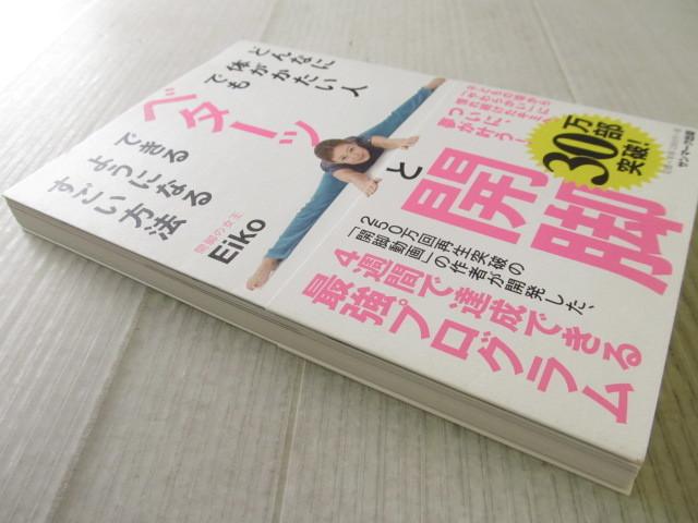 どんなに体がかたい人でもベターッと開脚できるようになるすごい方法 Eiko 開脚の女王_画像5