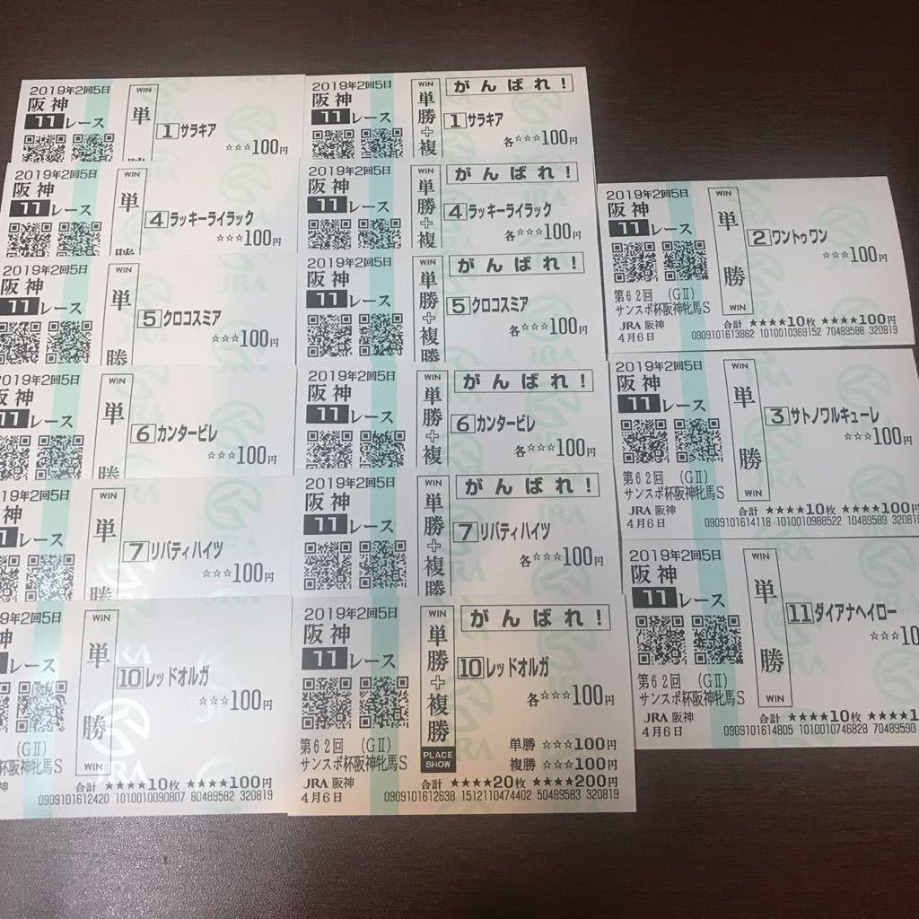 2019年 阪神牝馬S サラキア、ラッキーライラック、クロコスミア、カンタービレ、リバティハイツ、レッドオルガ 現地単勝馬券+応援馬券 他