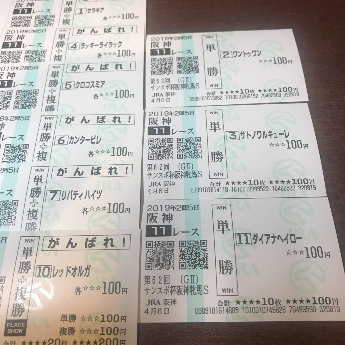 2019年 阪神牝馬S サラキア、ラッキーライラック、クロコスミア、カンタービレ、リバティハイツ、レッドオルガ 現地単勝馬券+応援馬券 他_画像3