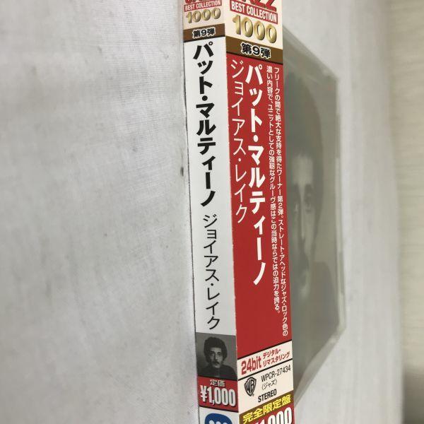 帯付き★PAT MARTINO パット・マルティーノ JOYOUS LAKE ジョイアス・レイク CD 送料185円_画像6