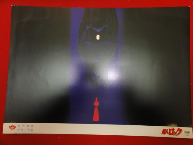 91735聖悠紀『超人ロック』ロビーカード 福富博 金箱良成 難波圭一_画像1