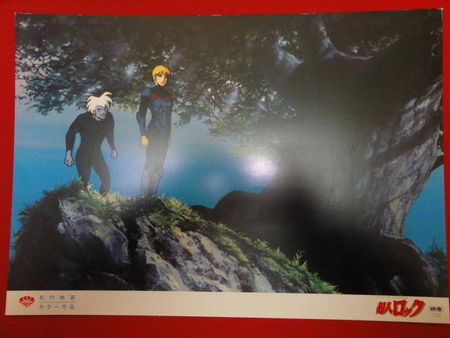 91738聖悠紀『超人ロック』ロビーカード 福富博 金箱良成 難波圭一_画像1