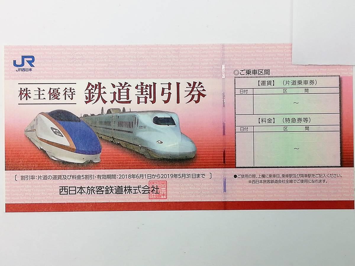 JR西日本 株主優待 鉄道割引券 1枚 送料無料