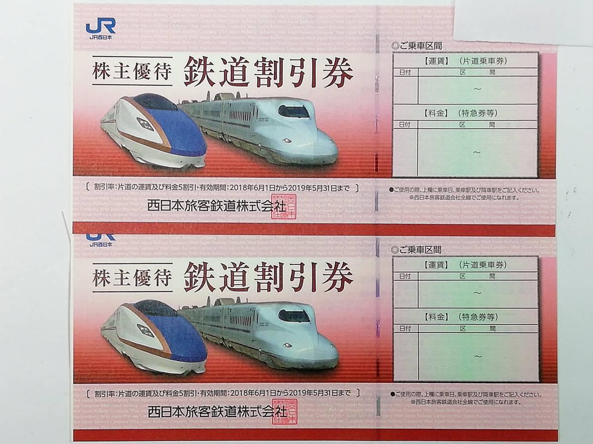 JR西日本 株主優待 鉄道割引券 2枚セット 送料無料