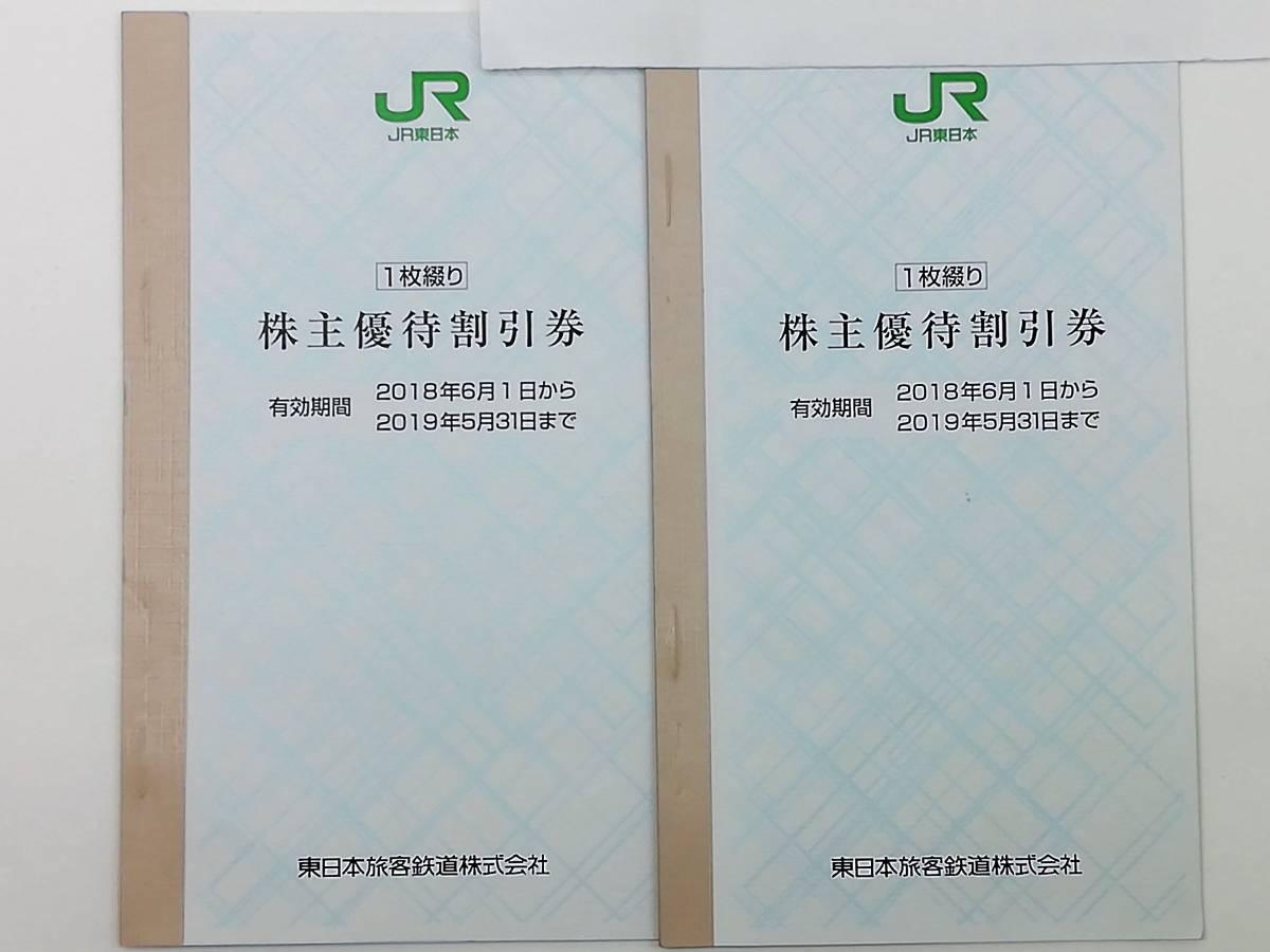 【JR東日本株主優待割引券2枚セット】2019.5.31まで*普通郵便送料無料*