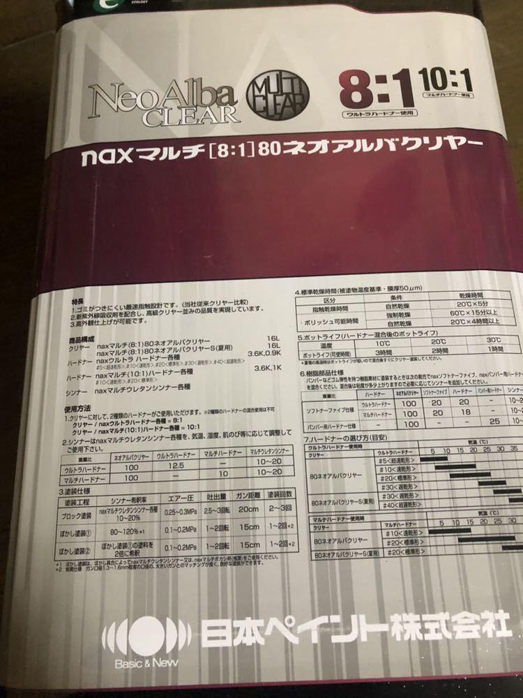 送料無料 日本ペイント ネオアルバ クリヤー 16L ウレタン マルチクリヤー 塗料 鈑金塗装 自動車補修 ニッペ nax 10:1_画像3