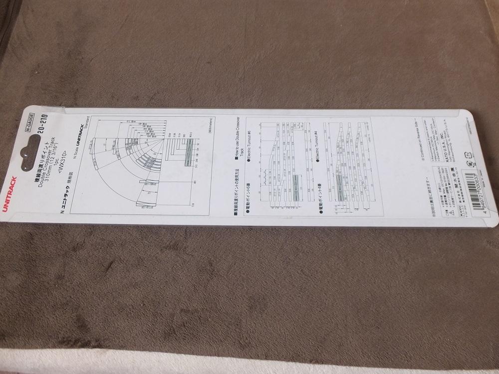 KATO カトー UNITRACK ユニトラック 20-210 複線両渡りポイント ダブルクロス WX310 新品 未使用 暗所保管_画像2