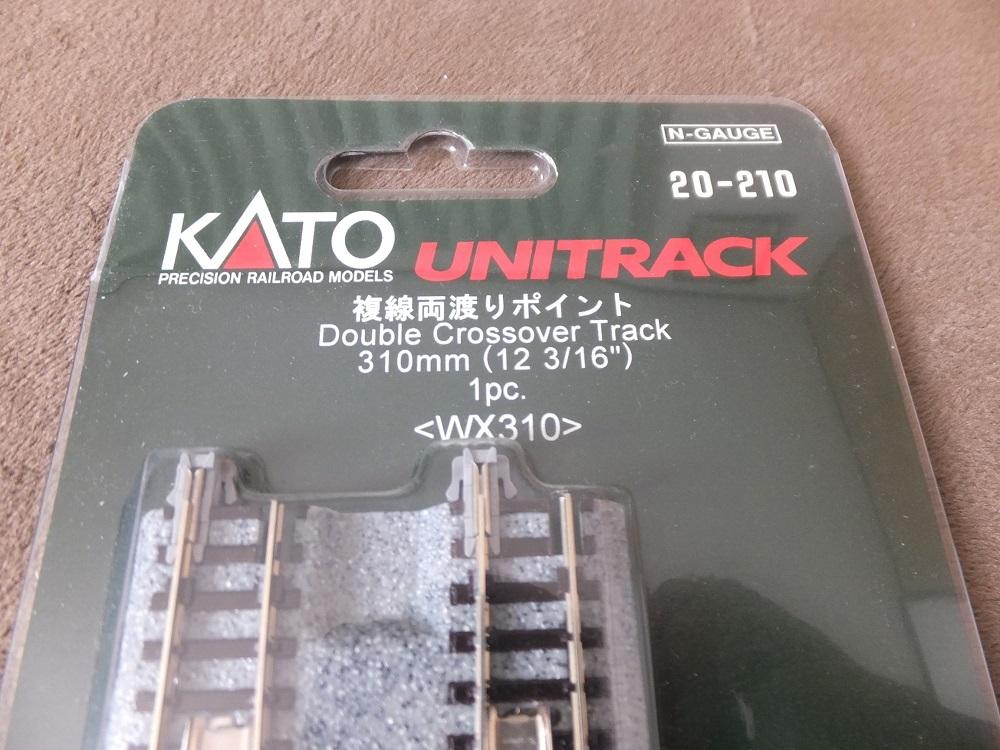 KATO カトー UNITRACK ユニトラック 20-210 複線両渡りポイント ダブルクロス WX310 新品 未使用 暗所保管_画像3