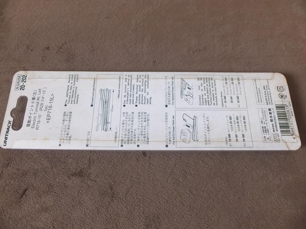 KATO カトー UNITRACK ユニトラック 20-202 電動ポイント6番(左) EP718-15L 新品 未使用 暗所保管_画像3