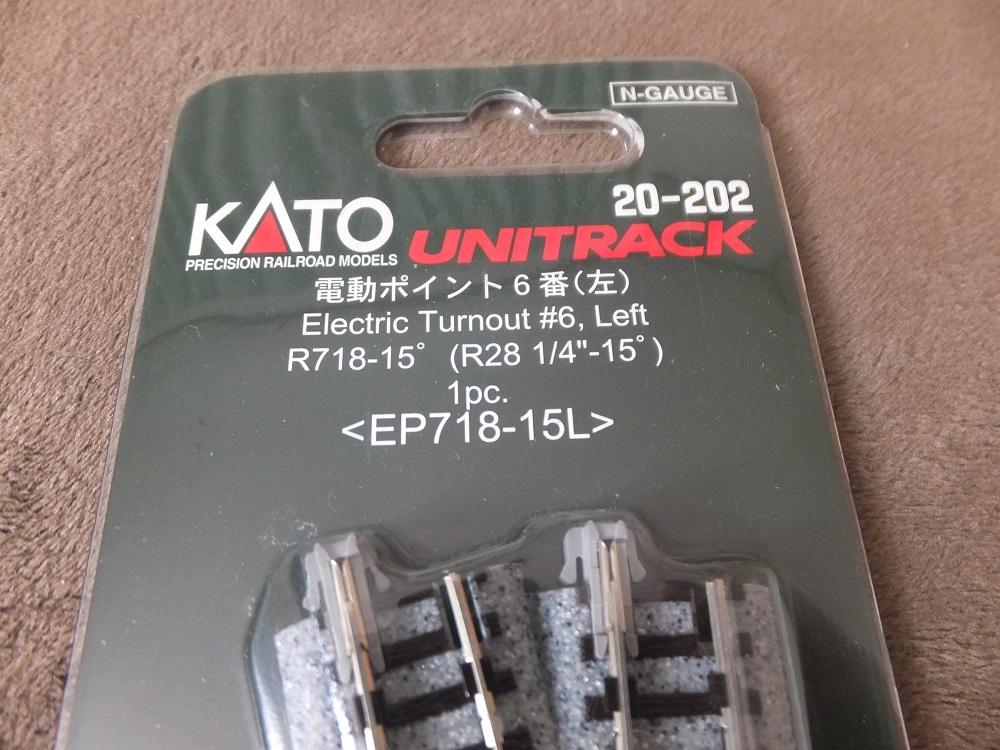 KATO カトー UNITRACK ユニトラック 20-202 電動ポイント6番(左) EP718-15L 新品 未使用 暗所保管_画像2