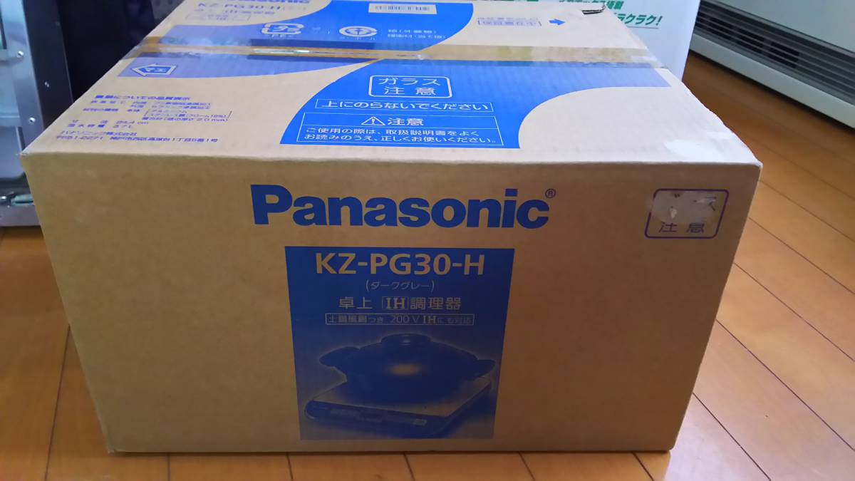 ☆未使用☆ Panasonic パナソニック 土鍋風鍋付卓上IH調理器 KZ-PG30-H