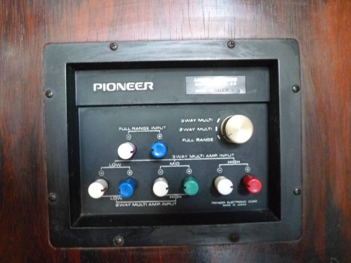 ♪PIONEER ♪名機◆ 3ウェイスピーカーシステム ◆ CS-3000 動作品_画像10