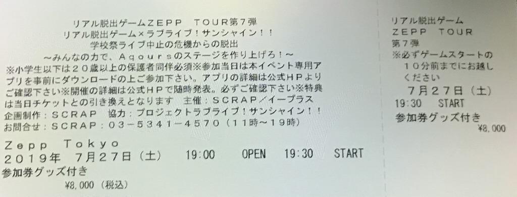 7/27(土) 19:30~ ラブライブ!サンシャイン!! Aqours リアル脱出ゲーム Zepp Tokyo 特典付き_画像2