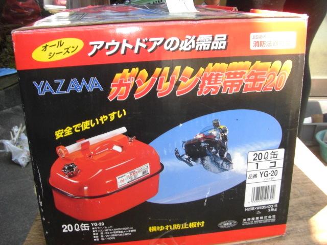YAZAWA ガソリン携行缶_画像5