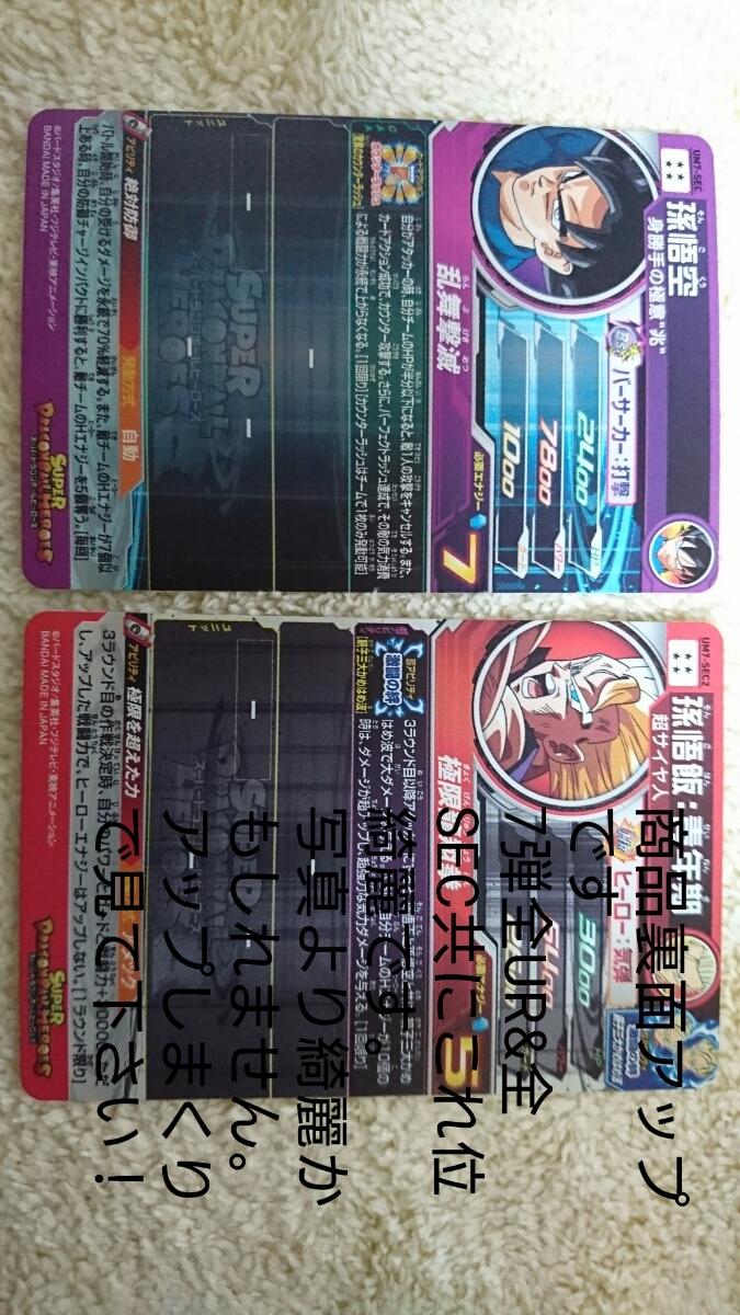 【完美品保存級】スーパードラゴンボールヒーローズ ユニバースミッション 7弾um7 全82種 コンプ【選べるおまけ!ドミグラURor孫悟空GTUR】_画像6