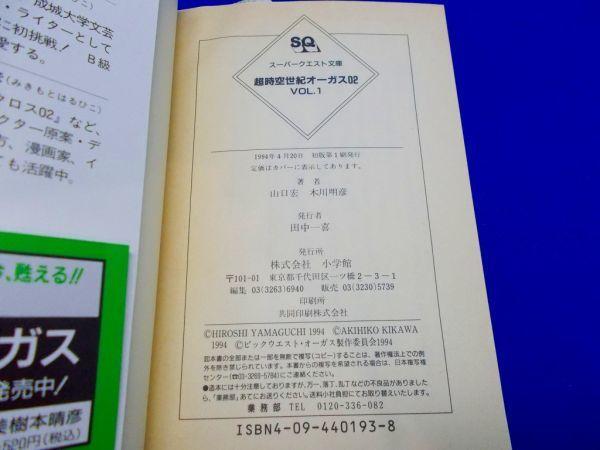 初版 帯 短冊付 超時空世紀オーガス02 vol.1 スーパークエスト文庫 1994年 美樹本晴彦描き下ろし挿絵 小学館_画像2