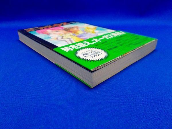 初版 帯 短冊付 超時空世紀オーガス02 vol.1 スーパークエスト文庫 1994年 美樹本晴彦描き下ろし挿絵 小学館_画像5