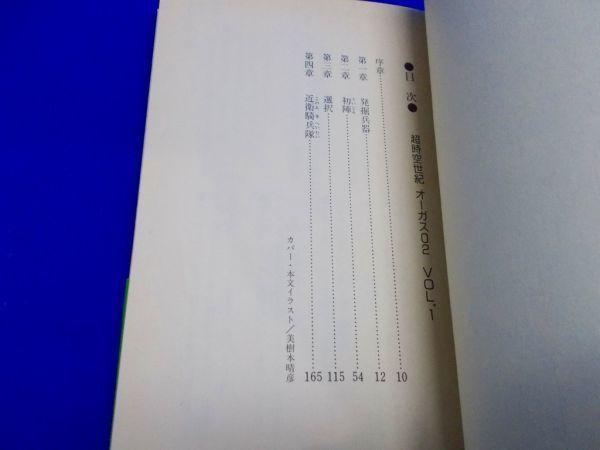 初版 帯 短冊付 超時空世紀オーガス02 vol.1 スーパークエスト文庫 1994年 美樹本晴彦描き下ろし挿絵 小学館_画像7