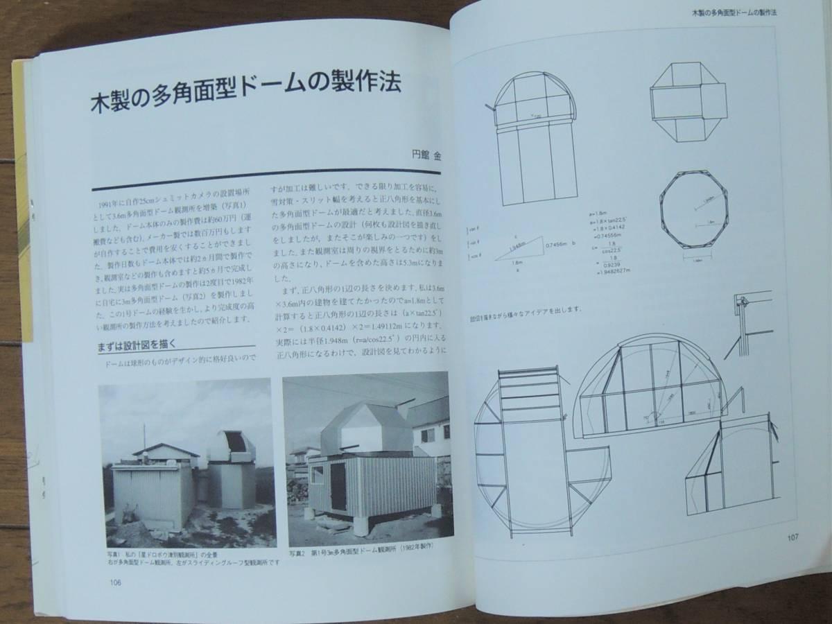天体望遠鏡の作り方 2_画像3