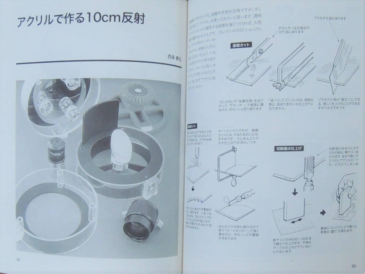 天体望遠鏡の作り方 2_画像4