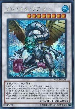 遊戯王 DOCS グレイドル・ドラゴン (シークレット)_画像1