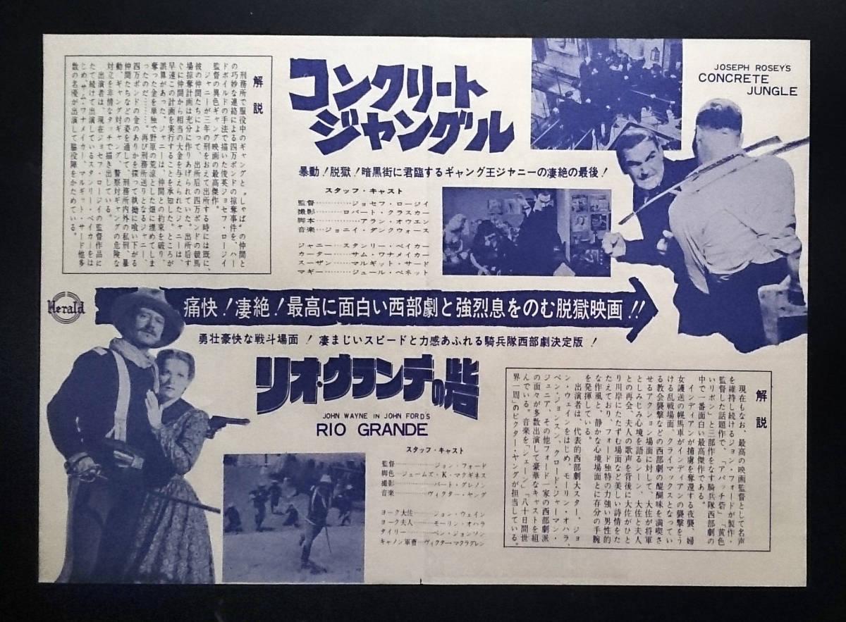 ◆古映画チラシ◆「リオ・グランデの砦/コンクリート・ジャングル」◆渋谷宝塚_画像2