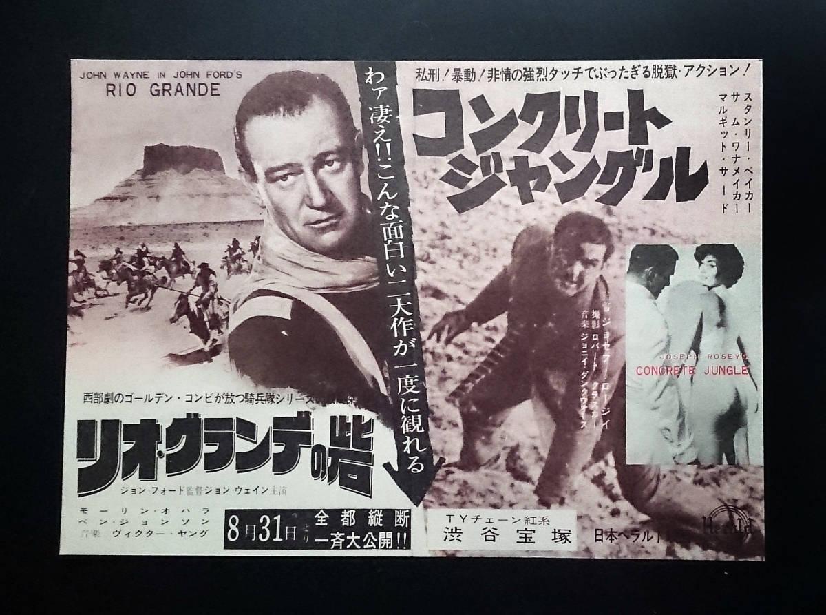 ◆古映画チラシ◆「リオ・グランデの砦/コンクリート・ジャングル」◆渋谷宝塚_画像1