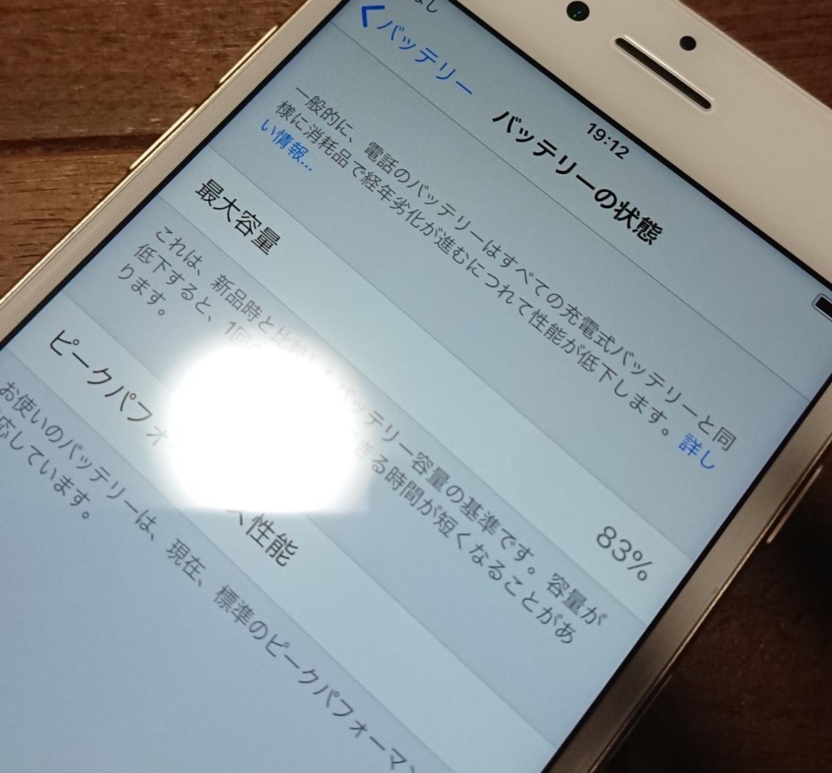 ①【送料無料】動作品液晶綺麗iPhone7本体128GBゴールドSoftBank白ロム【ジャンク品1円スタート】_画像3