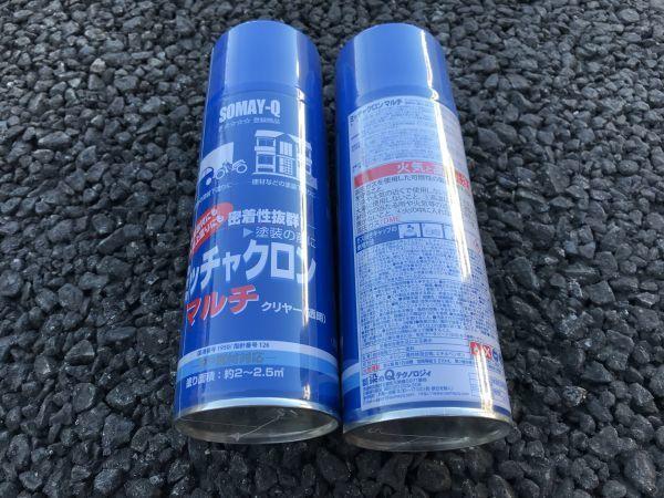 ミッチャクロン マルチ 缶スプレー 420ml 2本セット 染めQ 密着剤 プライマー 下塗り