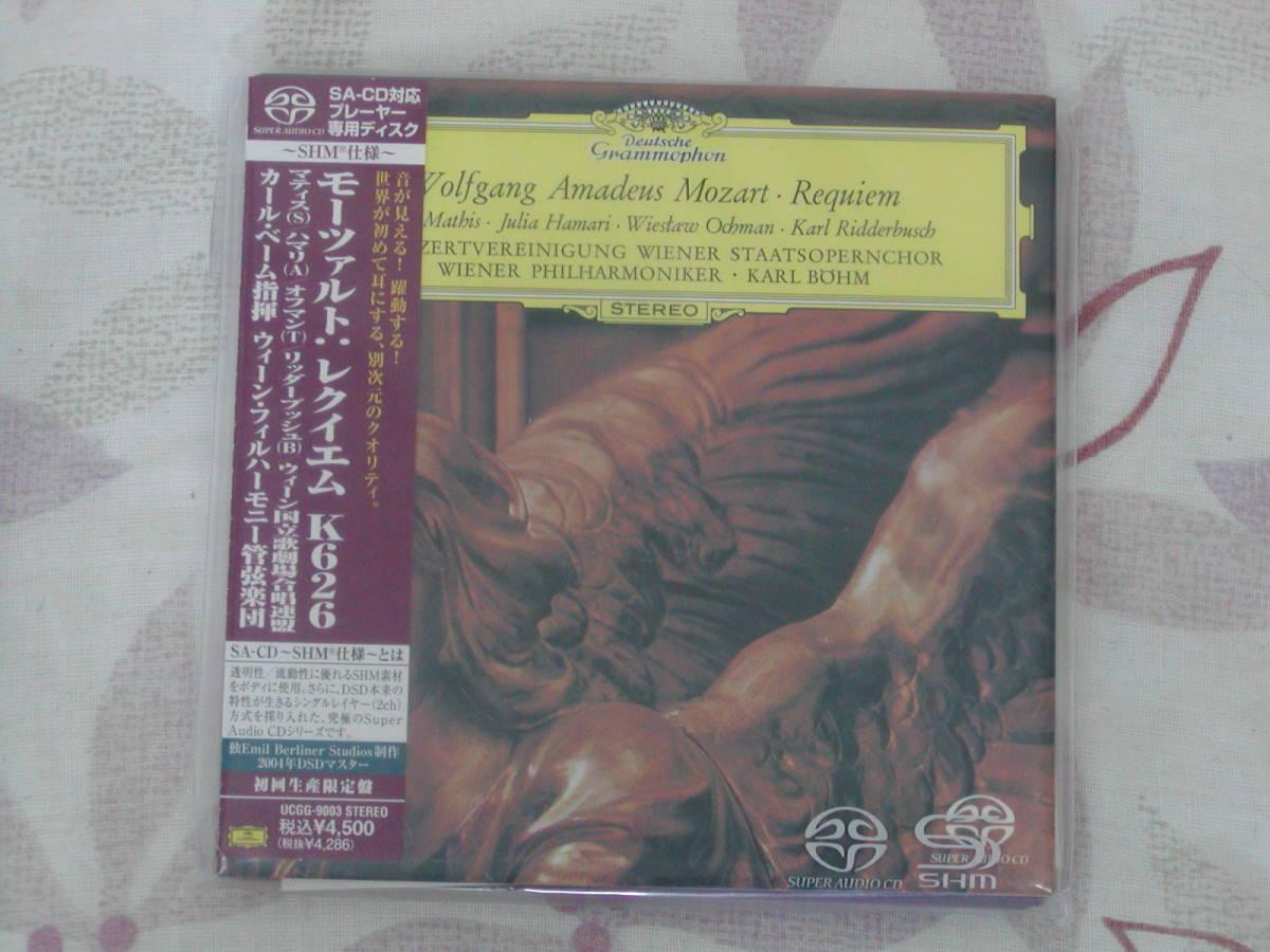 【美品】 SACD SHM モーツァルト レクイエム / ベーム シングルレイヤー 紙ジャケ