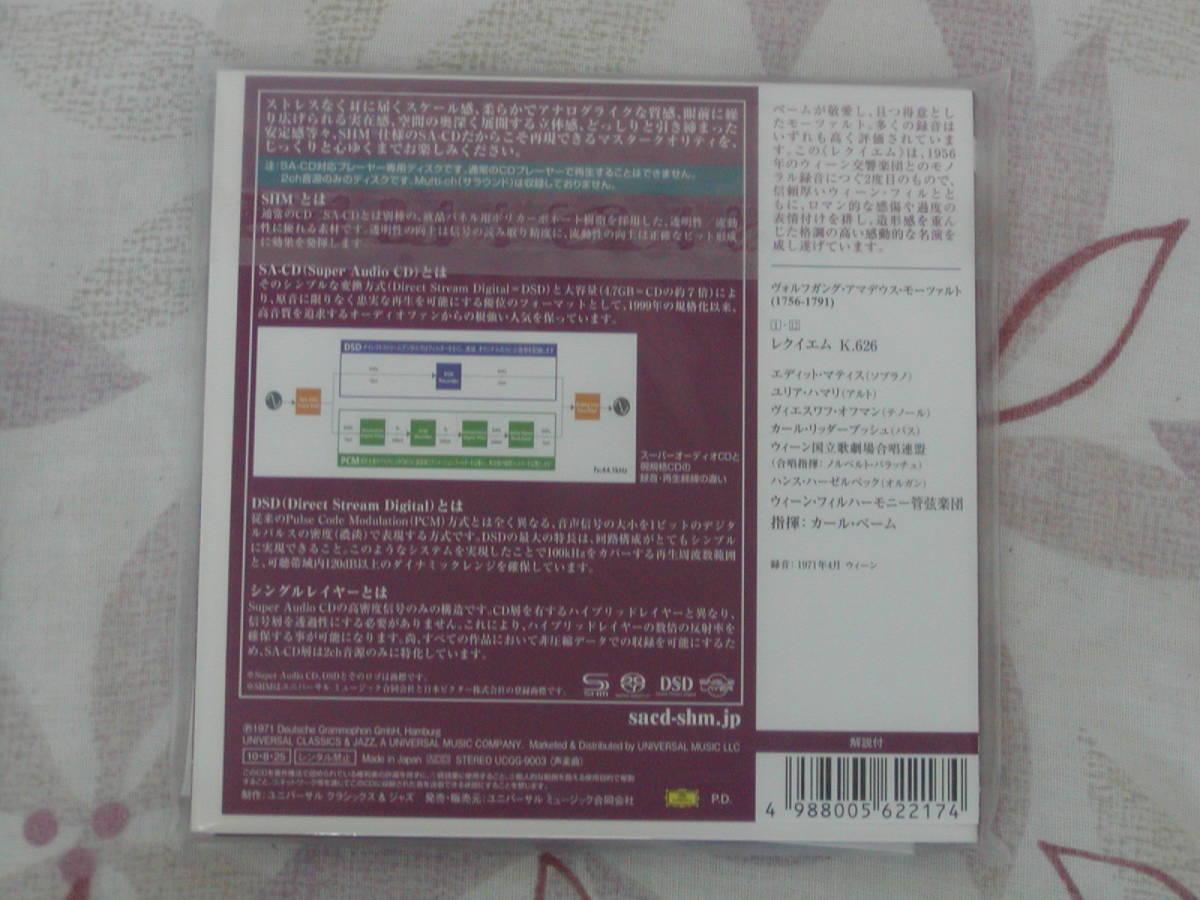 【美品】 SACD SHM モーツァルト レクイエム / ベーム シングルレイヤー 紙ジャケ_画像2