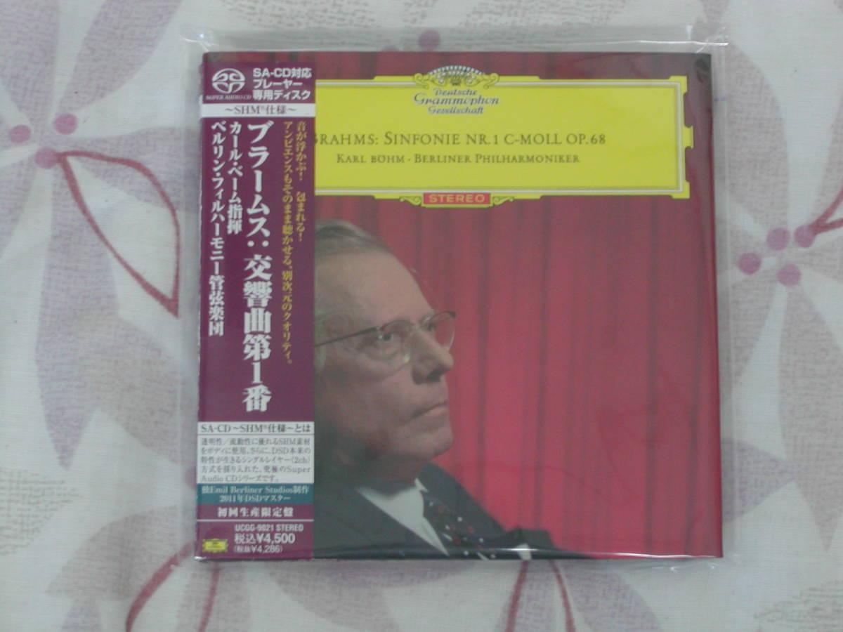【美品】 SACD SHM ブラームス:交響曲 第1番 / ベーム シングルレイヤー 紙ジャケ