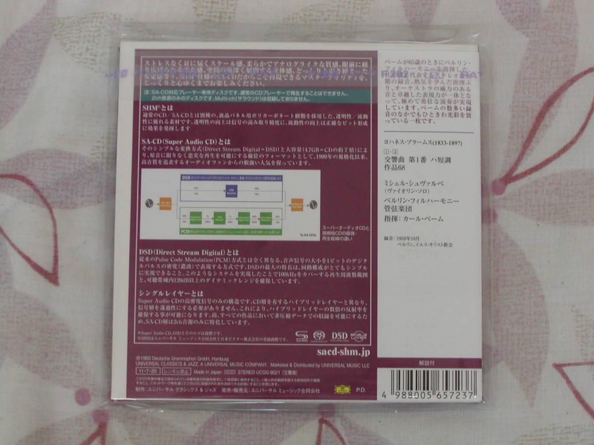 【美品】 SACD SHM ブラームス:交響曲 第1番 / ベーム シングルレイヤー 紙ジャケ_画像2
