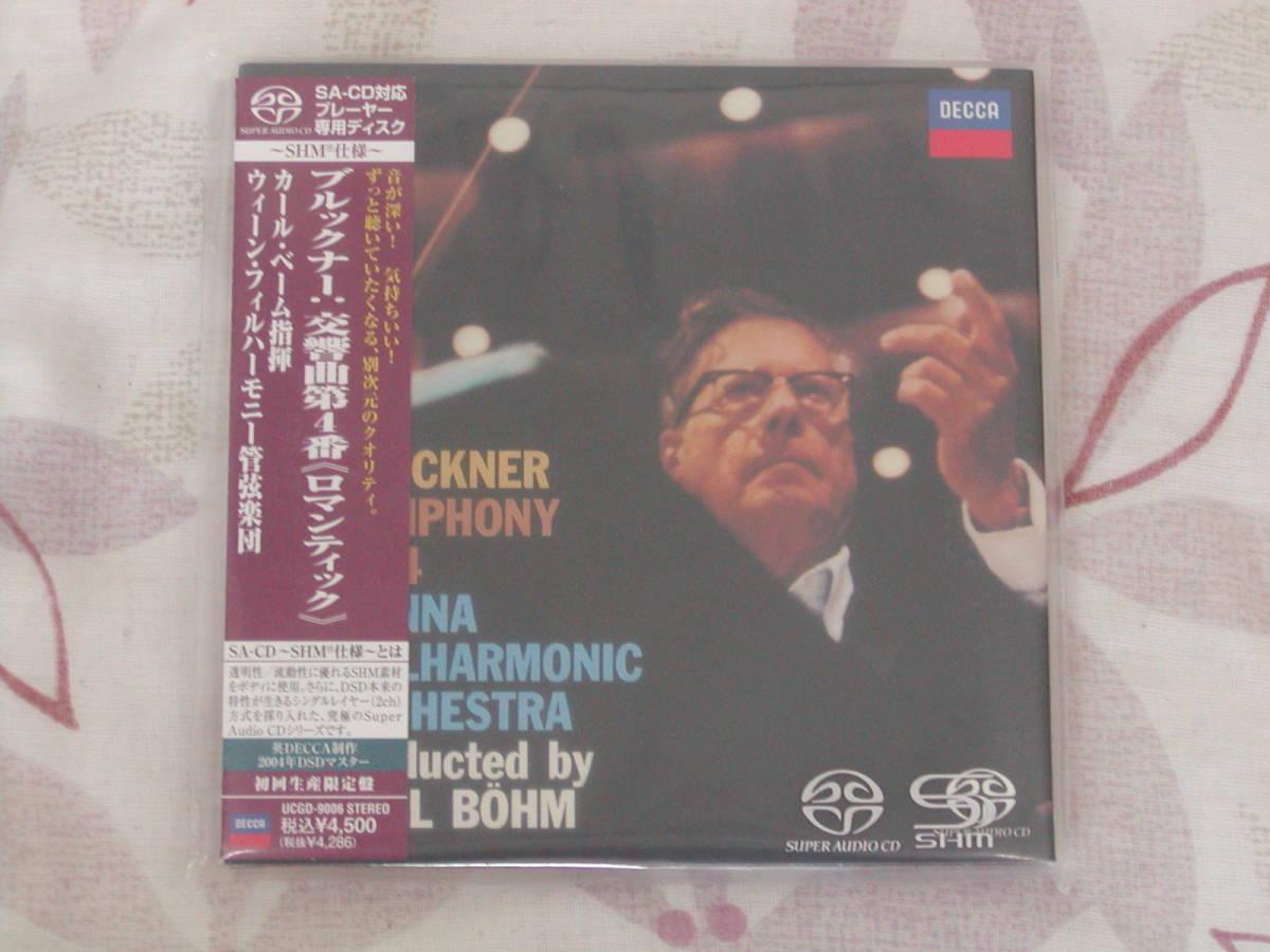 【未開封新品】 SACD SHM ブルックナー 交響曲第4番 ロマンティック / ベーム シングルレイヤー 紙ジャケ