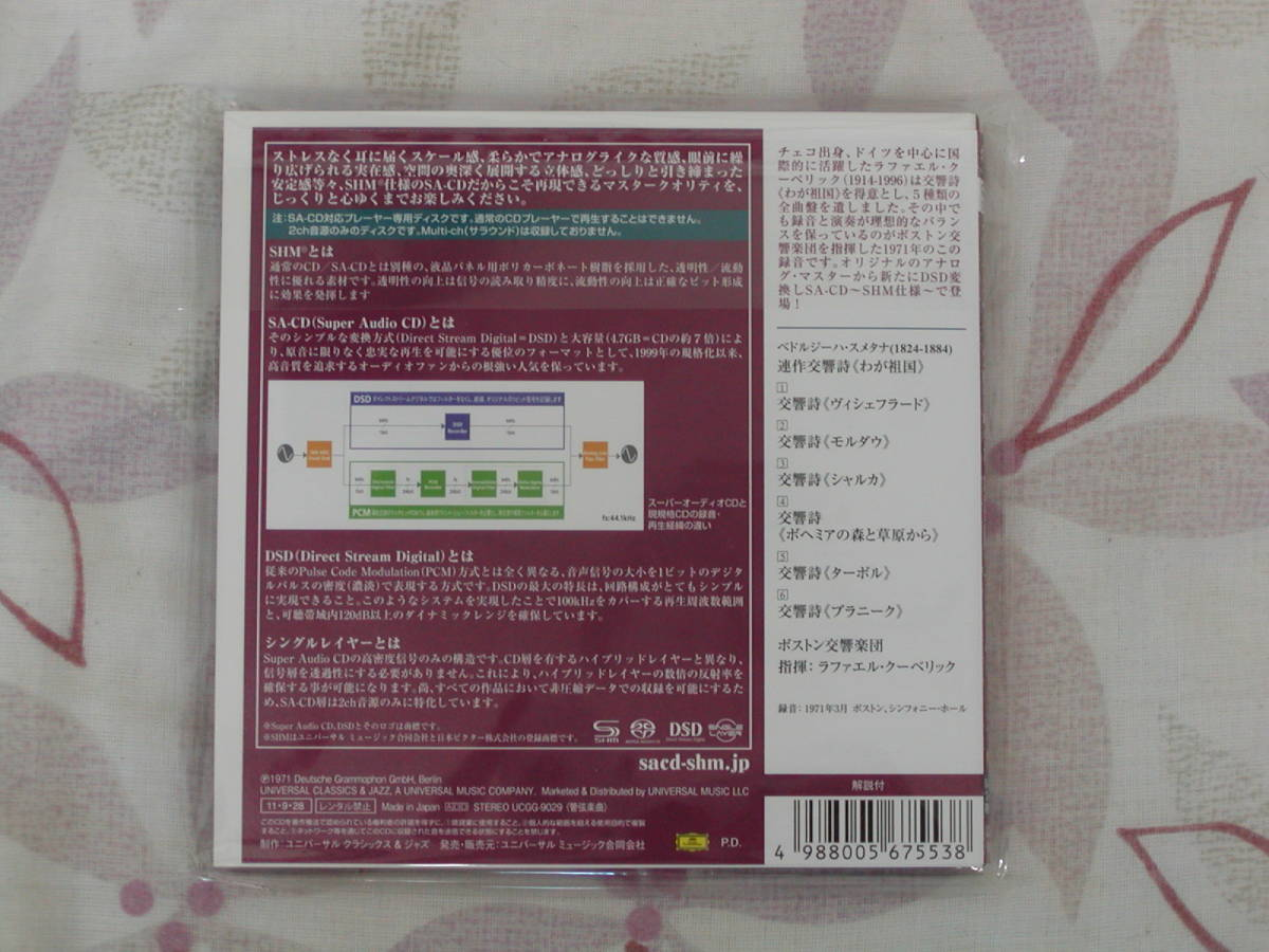 【美品】 SACD SHM スメタナ 交響詩「わが祖国」 / クーベリック シングルレイヤー 紙ジャケ_画像2