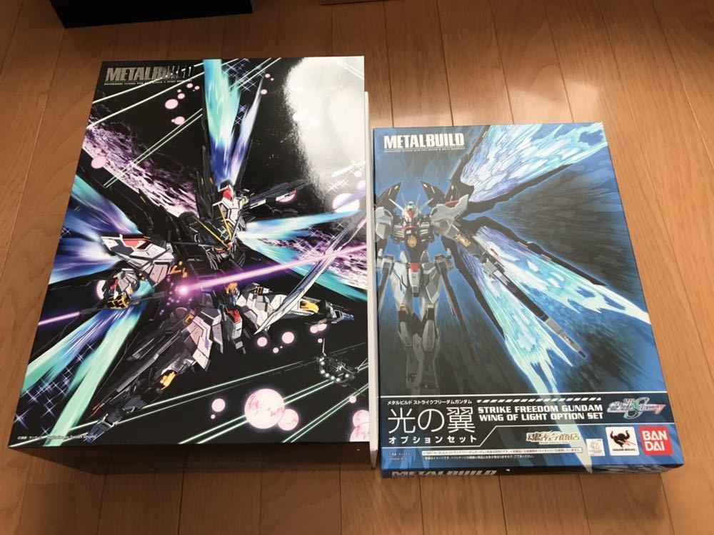 メタルビルド ストライクフリーダムSOUL BLUE Ver.光の翼セット