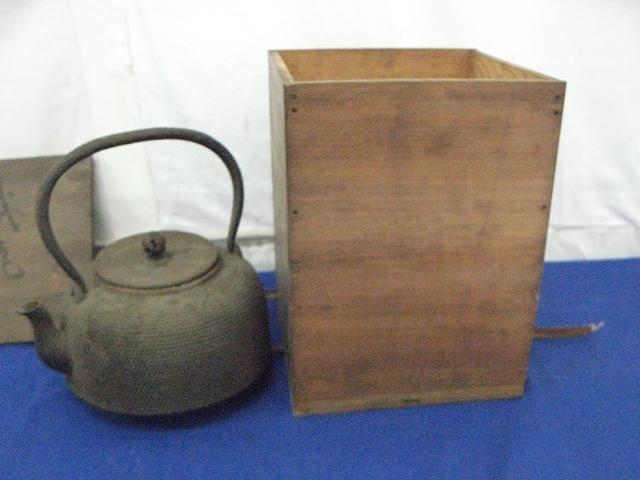 4-121 鉄瓶 鐵瓶 茶道具 湯沸し 共箱 漆 器 南部鉄器 三厳堂 高麗造 アンティーク コレクション レトロ_画像4