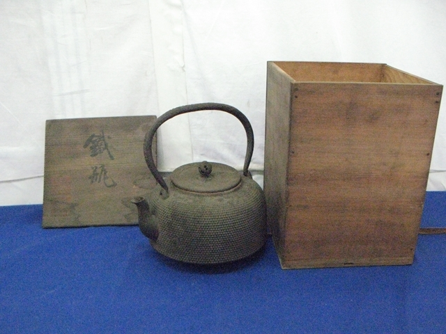 4-121 鉄瓶 鐵瓶 茶道具 湯沸し 共箱 漆 器 南部鉄器 三厳堂 高麗造 アンティーク コレクション レトロ