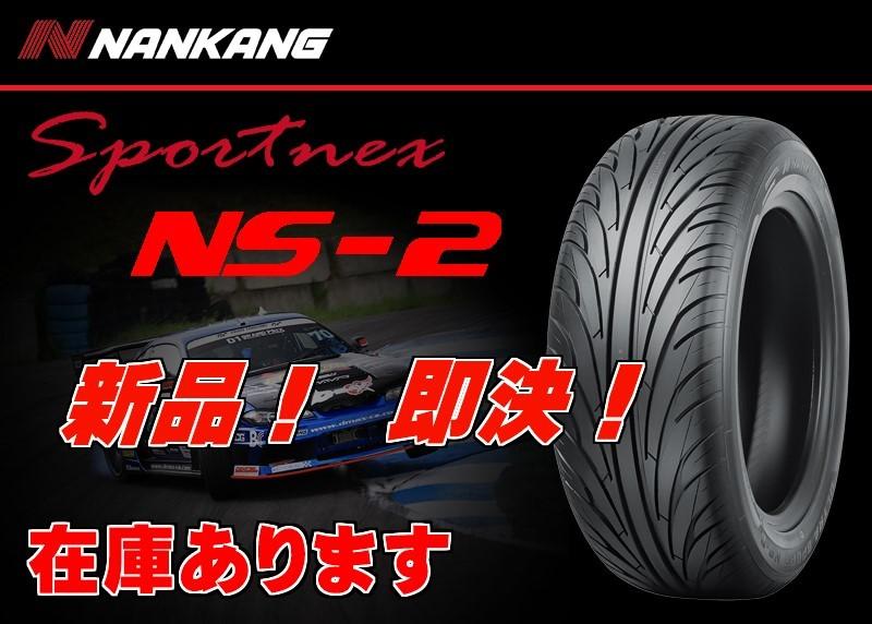 195//45R15 Tyre Nankang NS-2 78V  195 45 15 Tire
