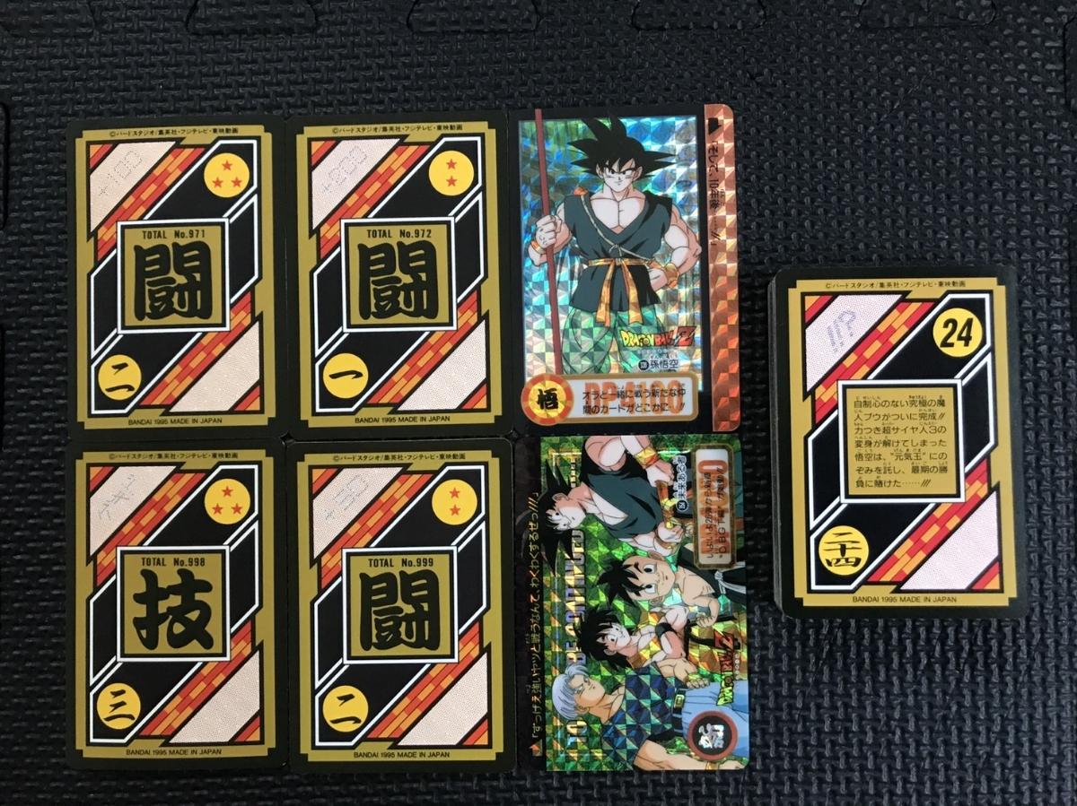 ドラゴンボール カードダス 本弾 第25弾 42種コンプリート 1995年 初版 美品~極美品 箱出し_画像2