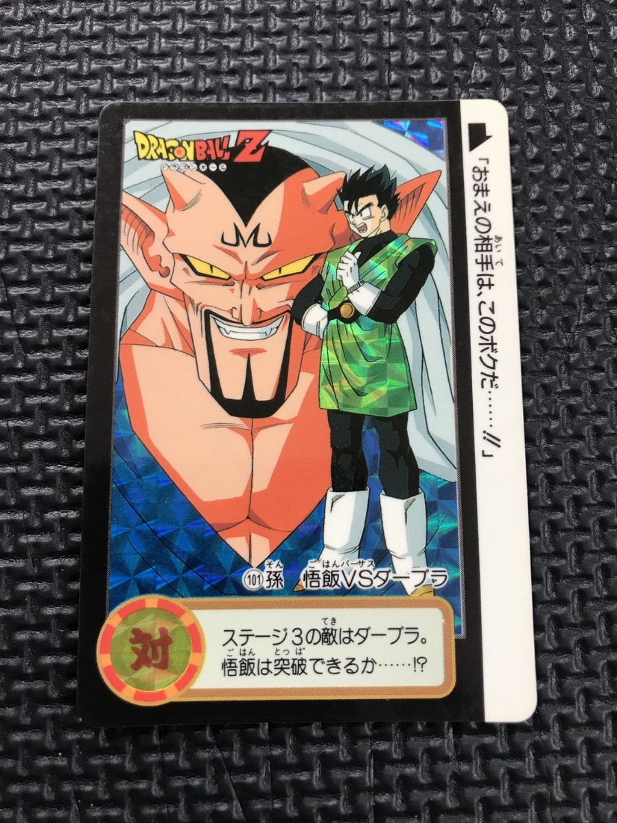 ドラゴンボール カードダス 本弾 第19弾 42種コンプリート 1994年 初版 美品_画像3