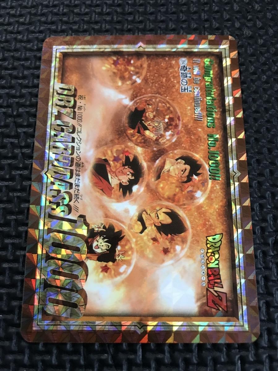 ドラゴンボール カードダス 本弾 第25弾 42種コンプリート 1995年 初版 美品~極美品 箱出し_画像8